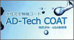 AD-Tech CORTのご紹介