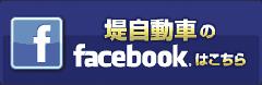 堤自動車のフェイスブックへ